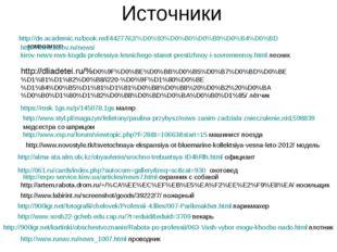 Источники http://de.academic.ru/book.nsf/4427762/%D0%93%D0%B0%D0%B9%D0%B4%D0%