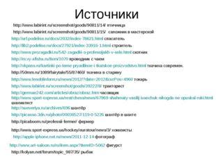 Источники http://lib2.podelise.ru/docs/27921/index-33916-1.html строитель htt