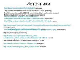 Источники http://www.liveinternet.ru/users/3913953/post225833408/ цветовод ht