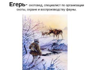 Егерь- охотовед, специалист по организации охоты, охране и воспроизводству фа