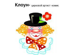 Клоун- цирковой артист -комик.