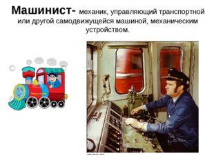 Машинист- механик, управляющий транспортной или другой самодвижущейся машиной