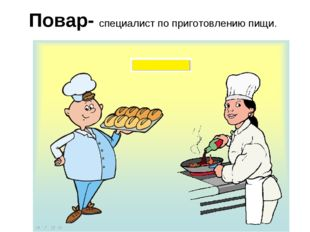 Повар- специалист по приготовлению пищи.