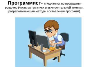 Программист- специалист по программи- рованию (часть математики и вычислитель