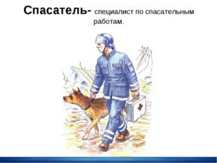 Спасатель- специалист по спасательным работам.