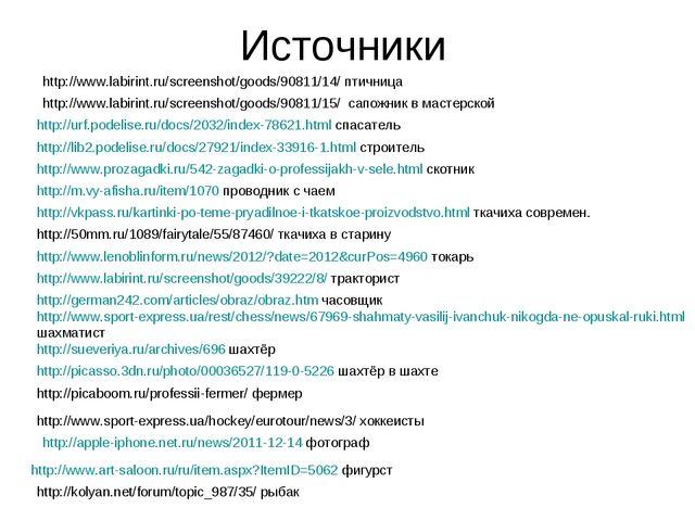 Источники http://lib2.podelise.ru/docs/27921/index-33916-1.html строитель htt...