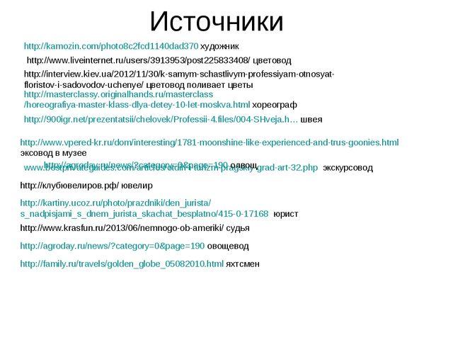 Источники http://www.liveinternet.ru/users/3913953/post225833408/ цветовод ht...