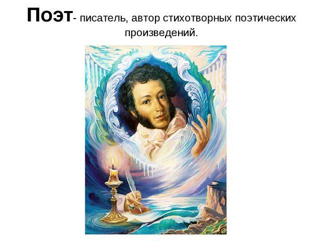 Поэт- писатель, автор стихотворных поэтических произведений.