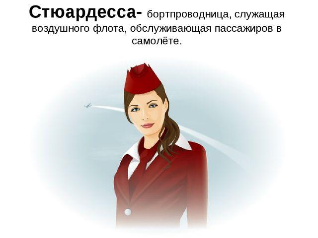 Стюардесса- бортпроводница, служащая воздушного флота, обслуживающая пассажир...