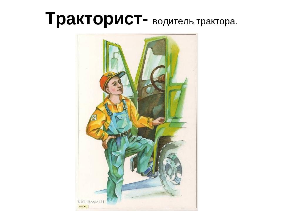 Тракторист- водитель трактора.
