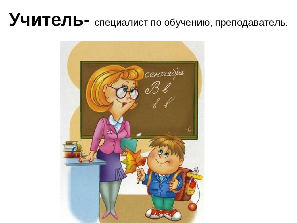 Учитель- специалист по обучению, преподаватель.