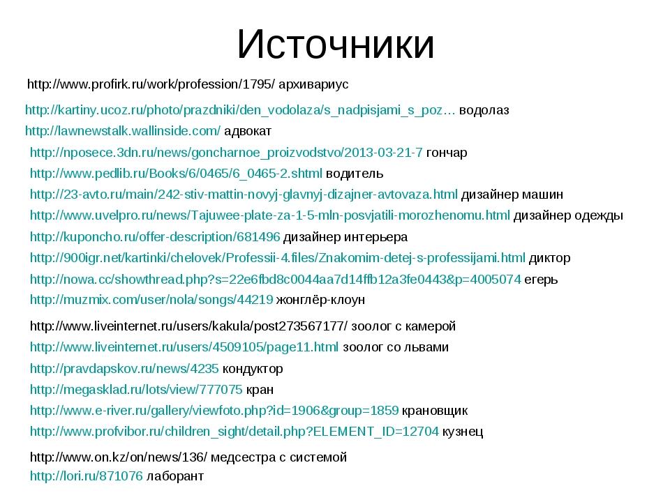 Источники http://www.profirk.ru/work/profession/1795/ архивариус http://karti...