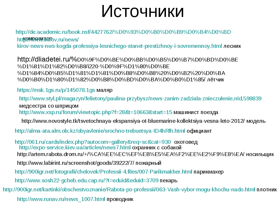Источники http://de.academic.ru/book.nsf/4427762/%D0%93%D0%B0%D0%B9%D0%B4%D0%...