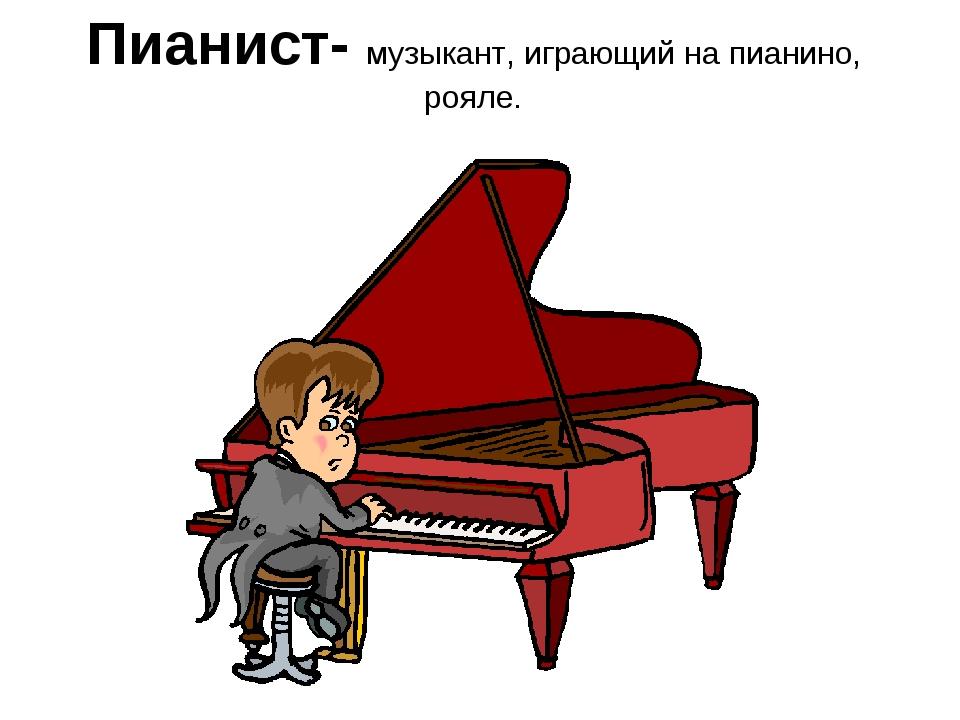 Пианист- музыкант, играющий на пианино, рояле.
