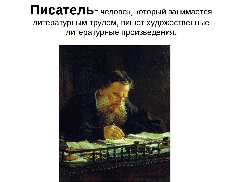 Писатель- человек, который занимается литературным трудом, пишет художественн...