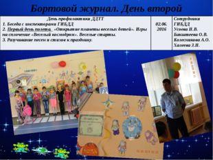 Бортовой журнал. День второй День профилактики ДДТТ 1. Беседа с инспекторами