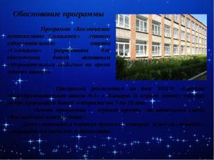 Обоснование программы Программа «Космическое путешествие Солнышек» летнего оз