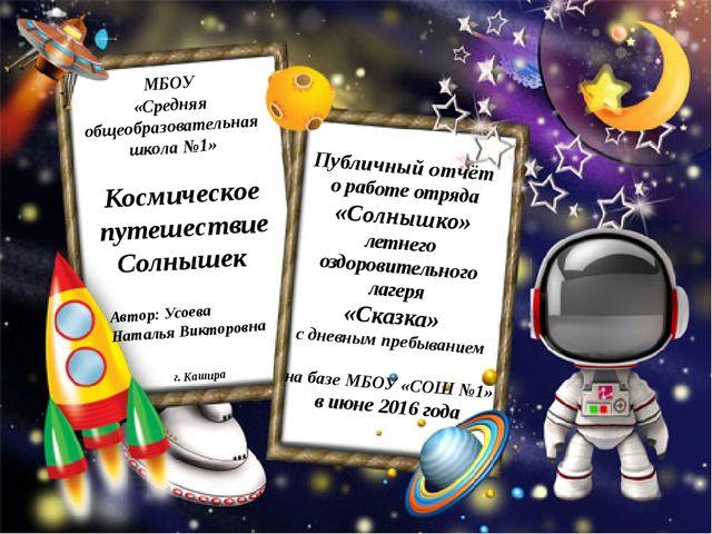 МБОУ «Средняя общеобразовательная школа №1» г. Кашира Космическое путешестви...