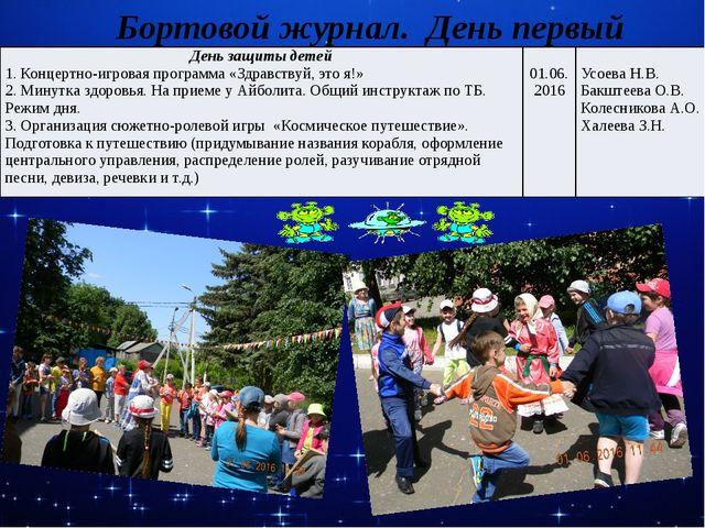Бортовой журнал. День первый День защиты детей 1. Концертно-игровая программа...