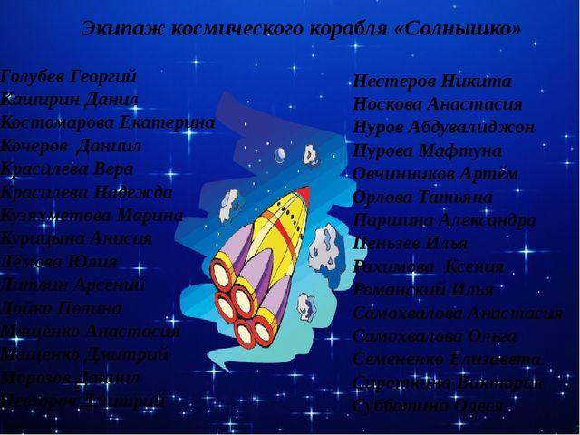 Экипаж космического корабля «Солнышко» Голубев Георгий Каширин Данил Костома...
