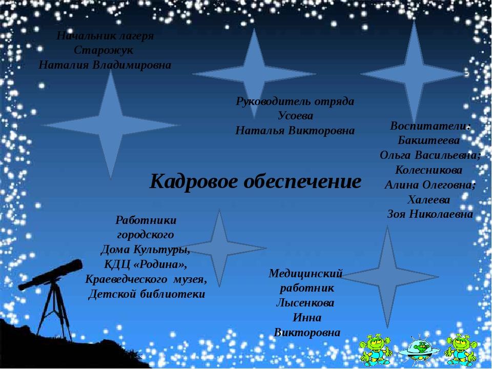 Начальник лагеря Старожук Наталия Владимировна Кадровое обеспечение Руководи...