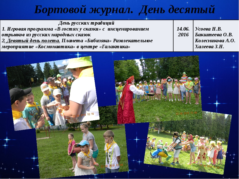 Бортовой журнал. День десятый День русских традиций 1. Игровая программа «В г...