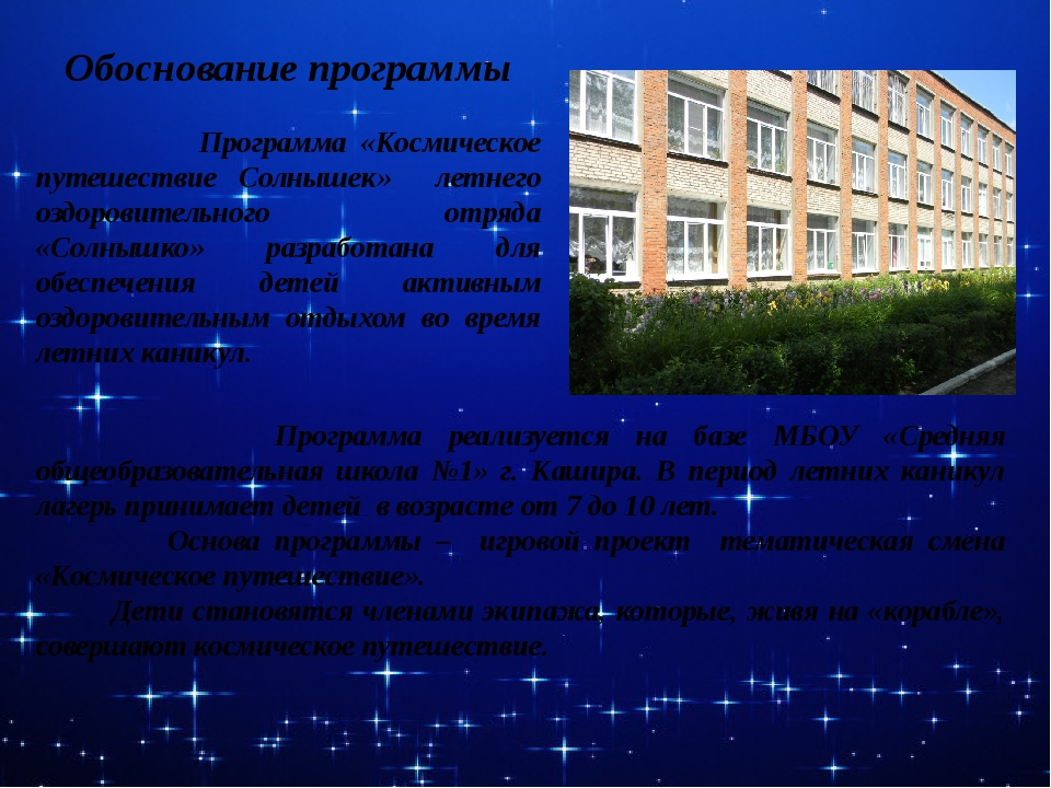 Обоснование программы Программа «Космическое путешествие Солнышек» летнего оз...