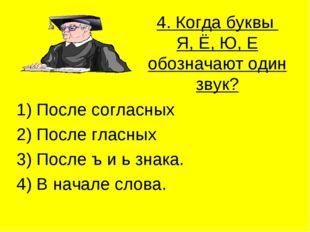 4. Когда буквы Я, Ё, Ю, Е обозначают один звук? 1) После согласных 2) После г