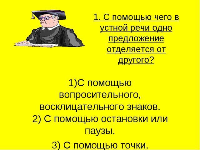 1. С помощью чего в устной речи одно предложение отделяется от другого? 1)С п...
