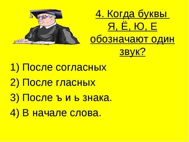 4. Когда буквы Я, Ё, Ю, Е обозначают один звук? 1) После согласных 2) После г...