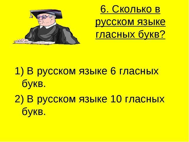 6. Сколько в русском языке гласных букв? 1) В русском языке 6 гласных букв. 2...