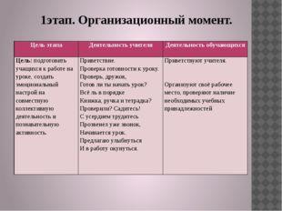 1этап. Организационный момент. Цель этапа Деятельность учителя Деятельность