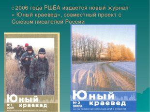 С 2006 года РШБА издается новый журнал « Юный краевед», совместный проект с С