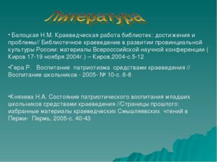 Балоцкая Н.М. Краеведческая работа библиотек: достижения и проблемы// Библио