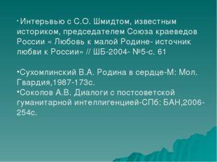 Интерьвью с С.О. Шмидтом, известным историком, председателем Союза краеведов
