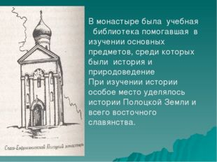 В монастыре была учебная библиотека помогавшая в изучении основных предметов,