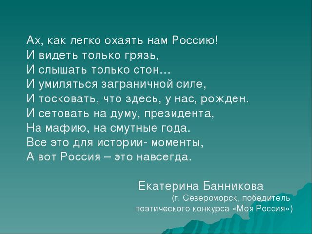 Ах, как легко охаять нам Россию! И видеть только грязь, И слышать только стон...