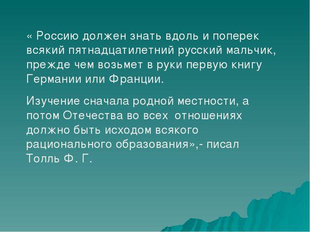 « Россию должен знать вдоль и поперек всякий пятнадцатилетний русский мальчик...