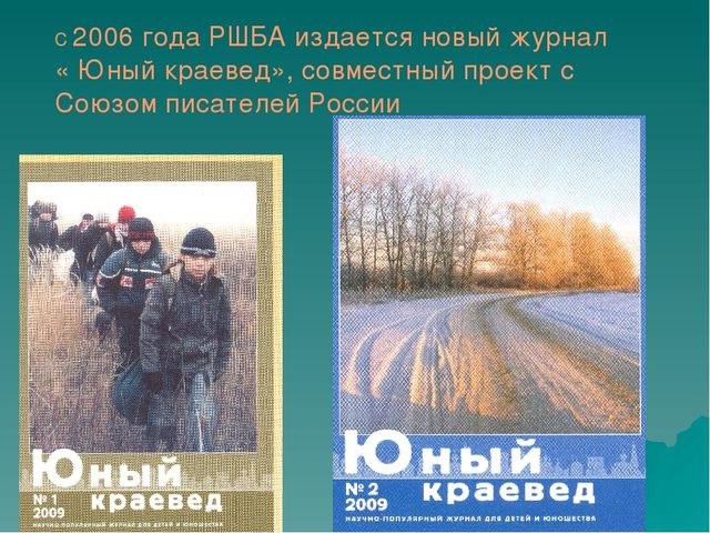 С 2006 года РШБА издается новый журнал « Юный краевед», совместный проект с С...