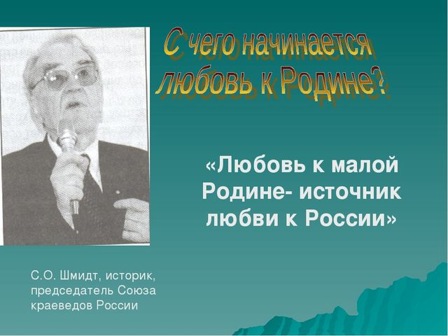 «Любовь к малой Родине- источник любви к России» С.О. Шмидт, историк, председ...