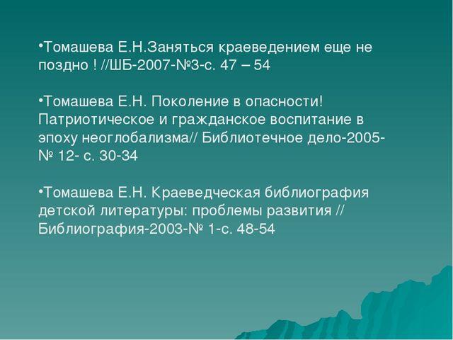 Томашева Е.Н.Заняться краеведением еще не поздно ! //ШБ-2007-№3-с. 47 – 54 То...