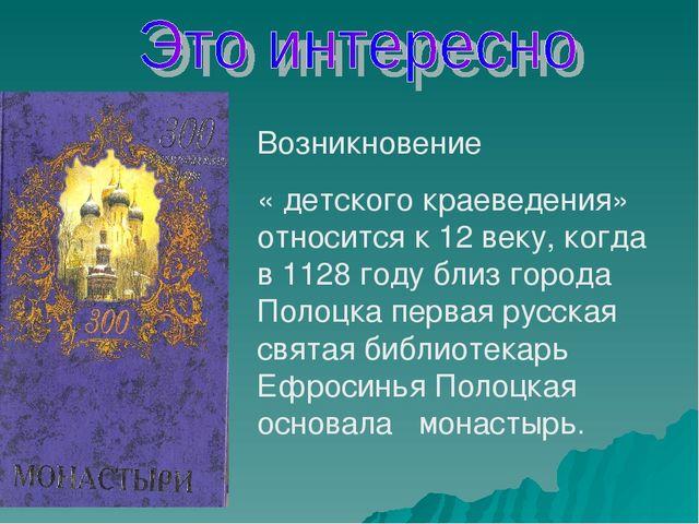 Возникновение « детского краеведения» относится к 12 веку, когда в 1128 году...