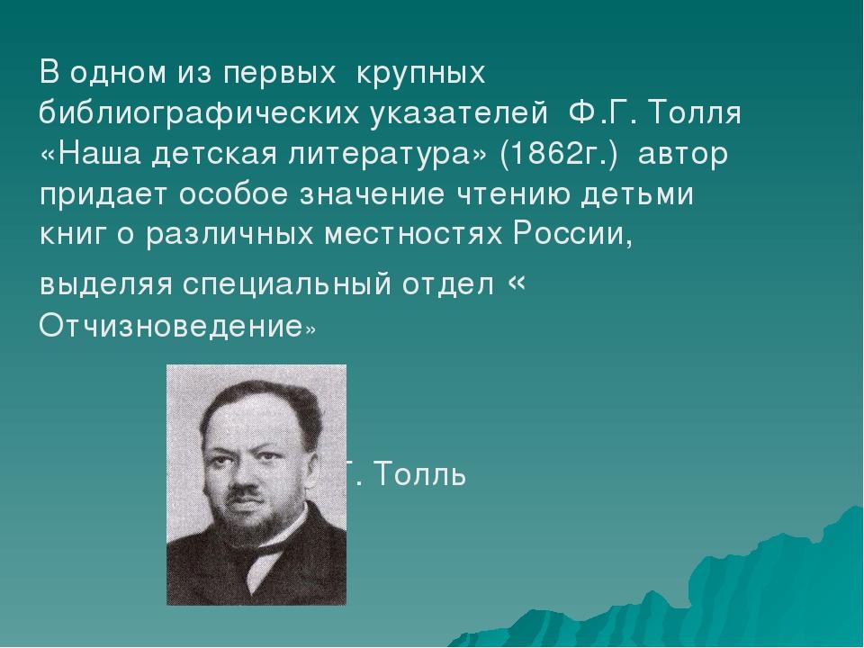 В одном из первых крупных библиографических указателей Ф.Г. Толля «Наша детс...