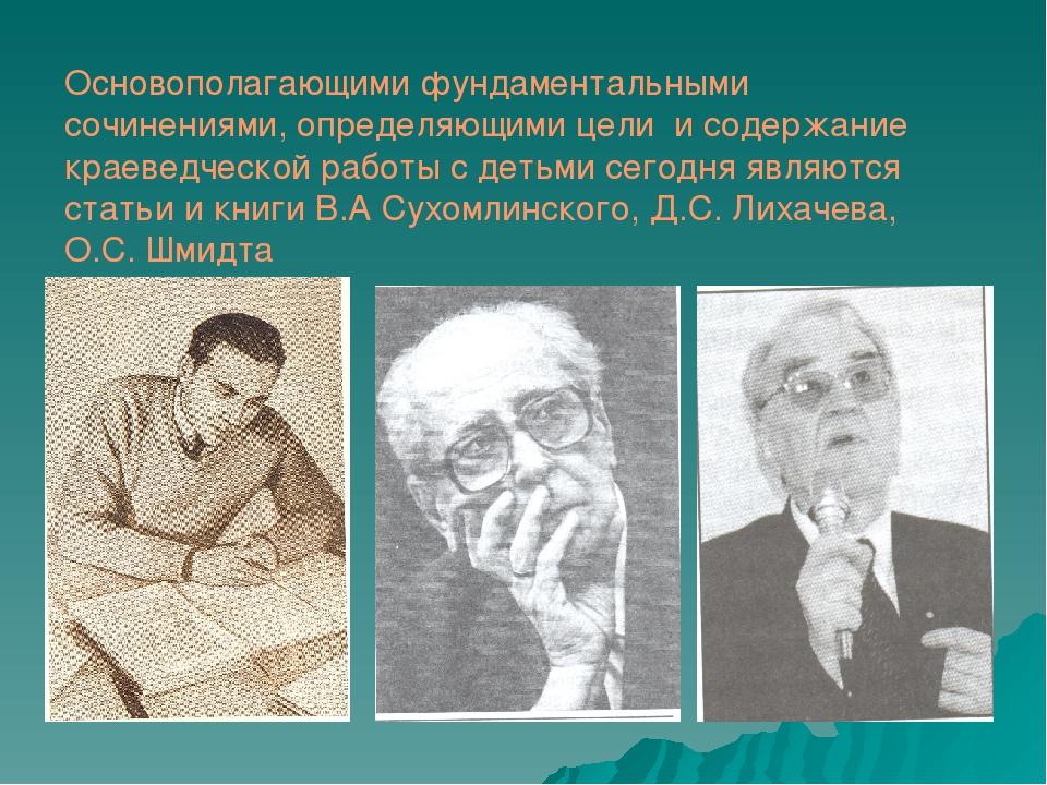 Основополагающими фундаментальными сочинениями, определяющими цели и содержан...