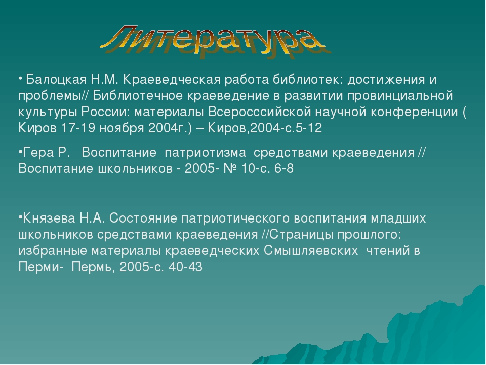 Балоцкая Н.М. Краеведческая работа библиотек: достижения и проблемы// Библио...