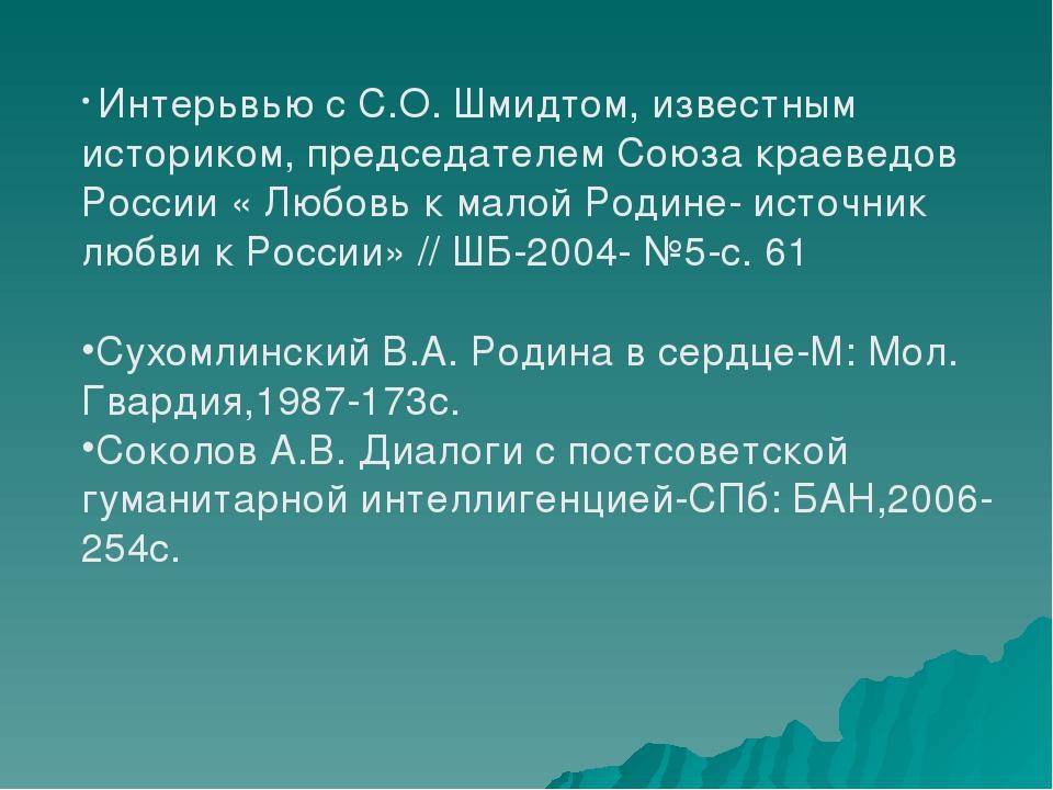 Интерьвью с С.О. Шмидтом, известным историком, председателем Союза краеведов...