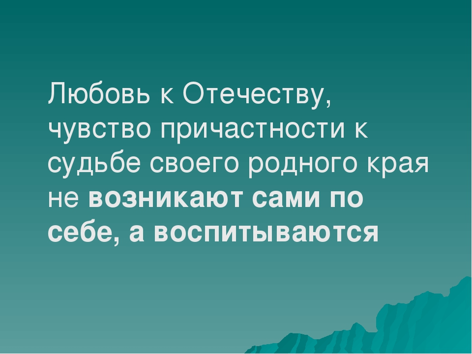 Любовь к Отечеству, чувство причастности к судьбе своего родного края не возн...