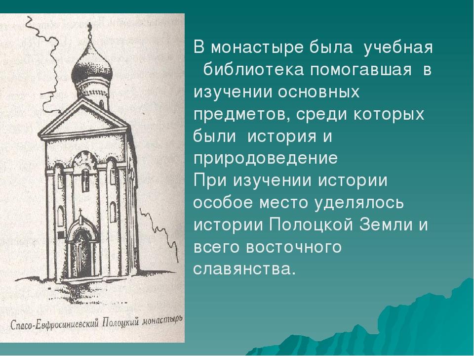В монастыре была учебная библиотека помогавшая в изучении основных предметов,...