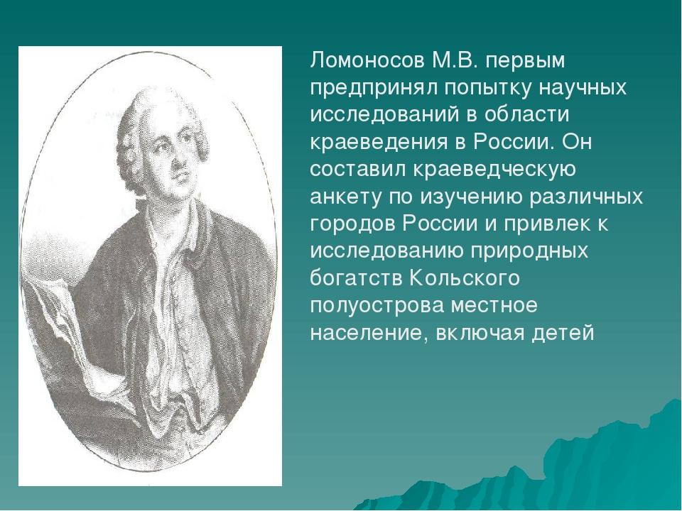 Ломоносов М.В. первым предпринял попытку научных исследований в области краев...
