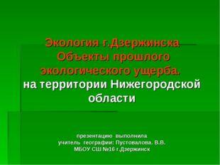 Экология г.Дзержинска Объекты прошлого экологического ущерба. на территории